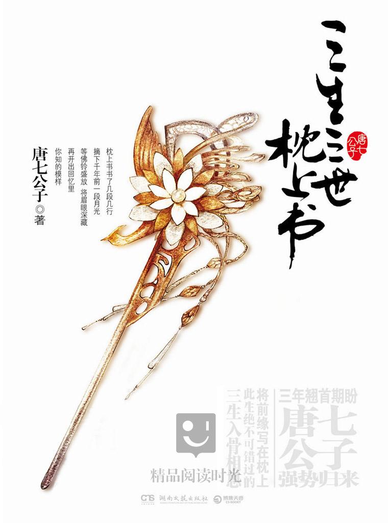 三生三世·枕上书(初篇)