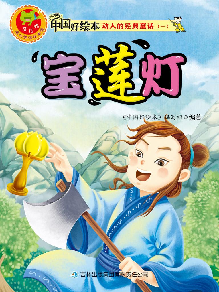 宝莲灯(动人的经典童话系列一 2)
