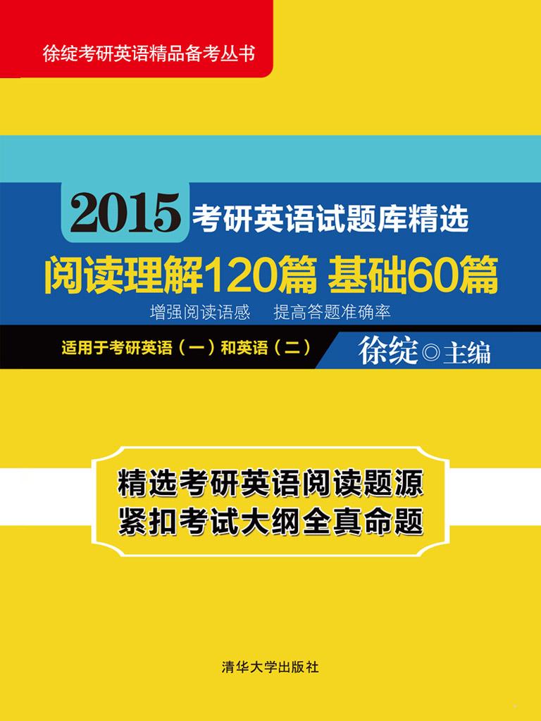 2015考研英语试题库精选:阅读理解120篇 基础60篇