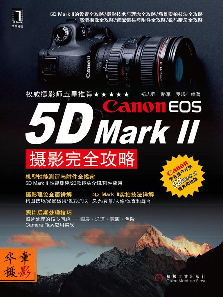 Canon EOS 5D Mark Ⅱ 摄影完全攻略