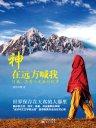 神在远方喊我:川藏、吴哥人文旅行纪事