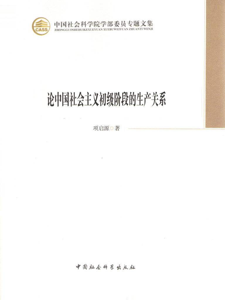 论中国社会主义初级阶段的生产关系(学部委员专题文集)