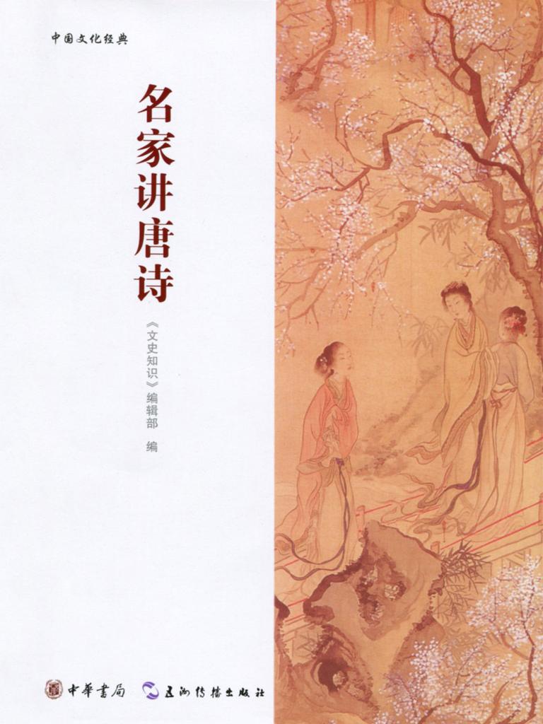 名家讲唐诗(中国文化经典)