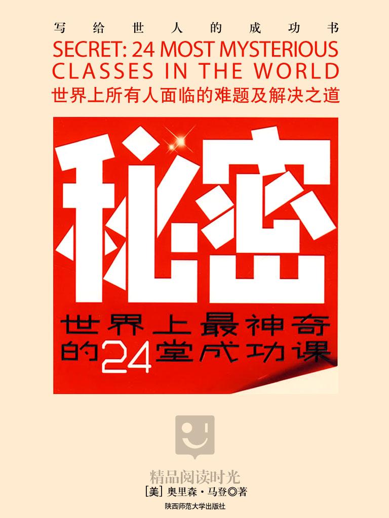 秘密:世界上最神奇的24堂成功课