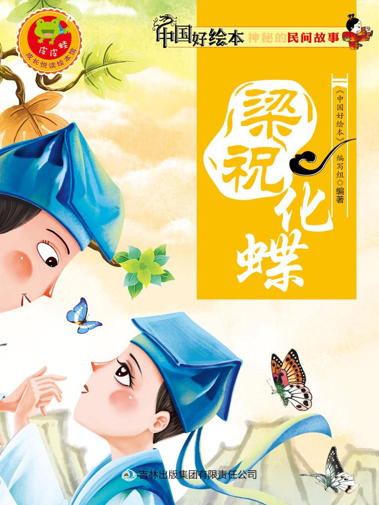 梁祝化蝶(民间故事 3)