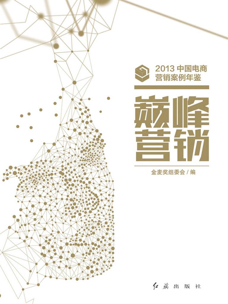巔峰營銷:2013中國電商營銷案例年鑒