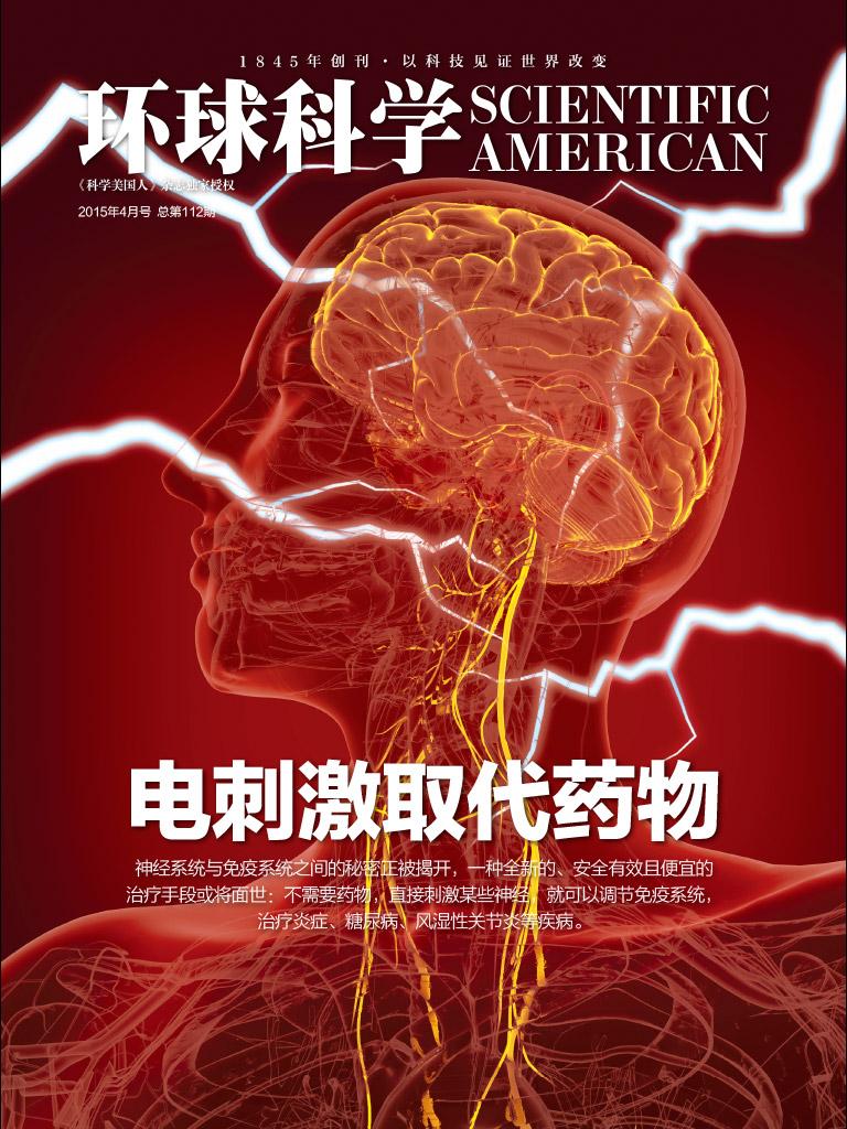 环球科学(2015年4月)