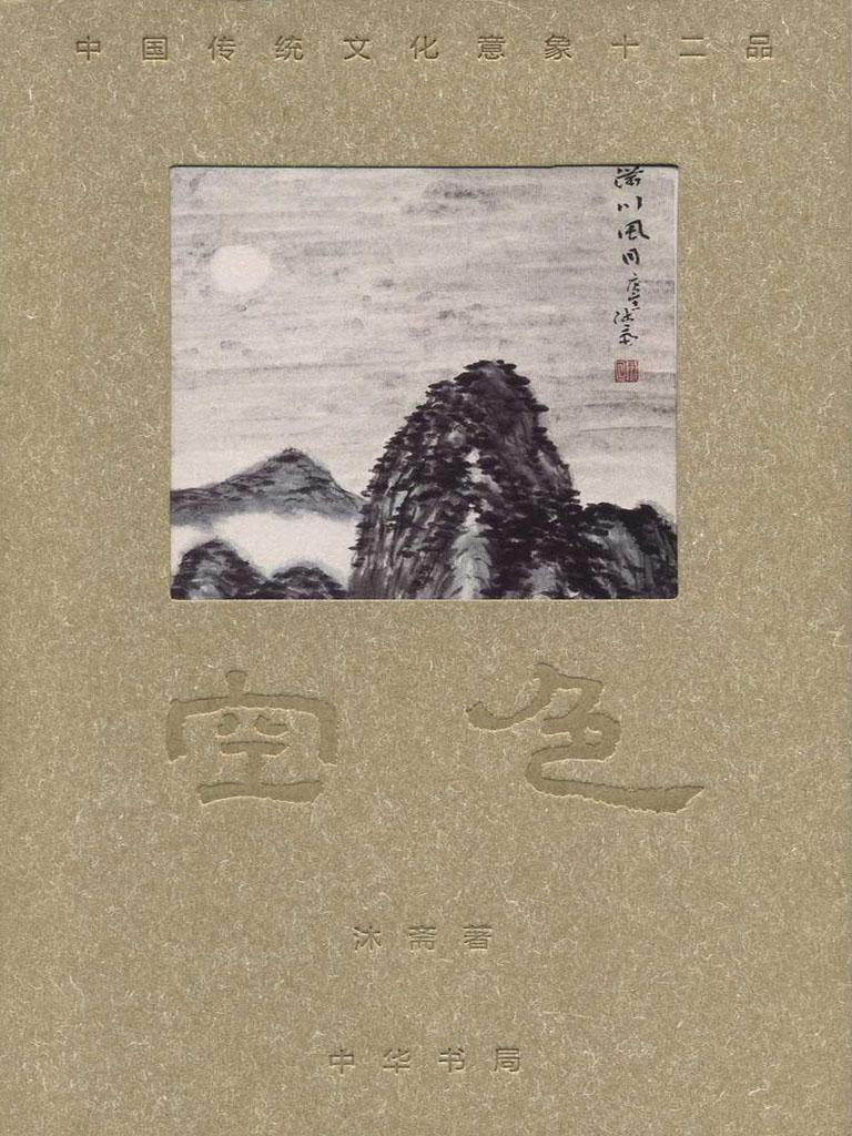 空色:中国传统文化意象十二品