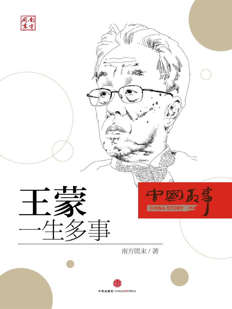 王蒙:一生多事(中國故事)