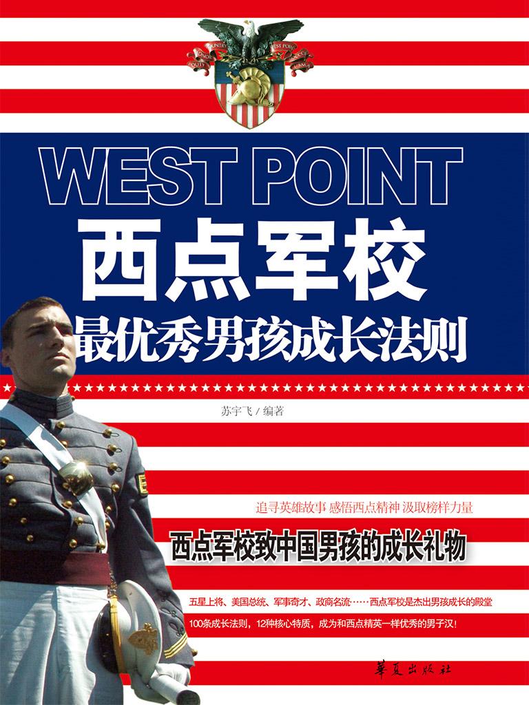 西点军校最优秀男孩成长法则