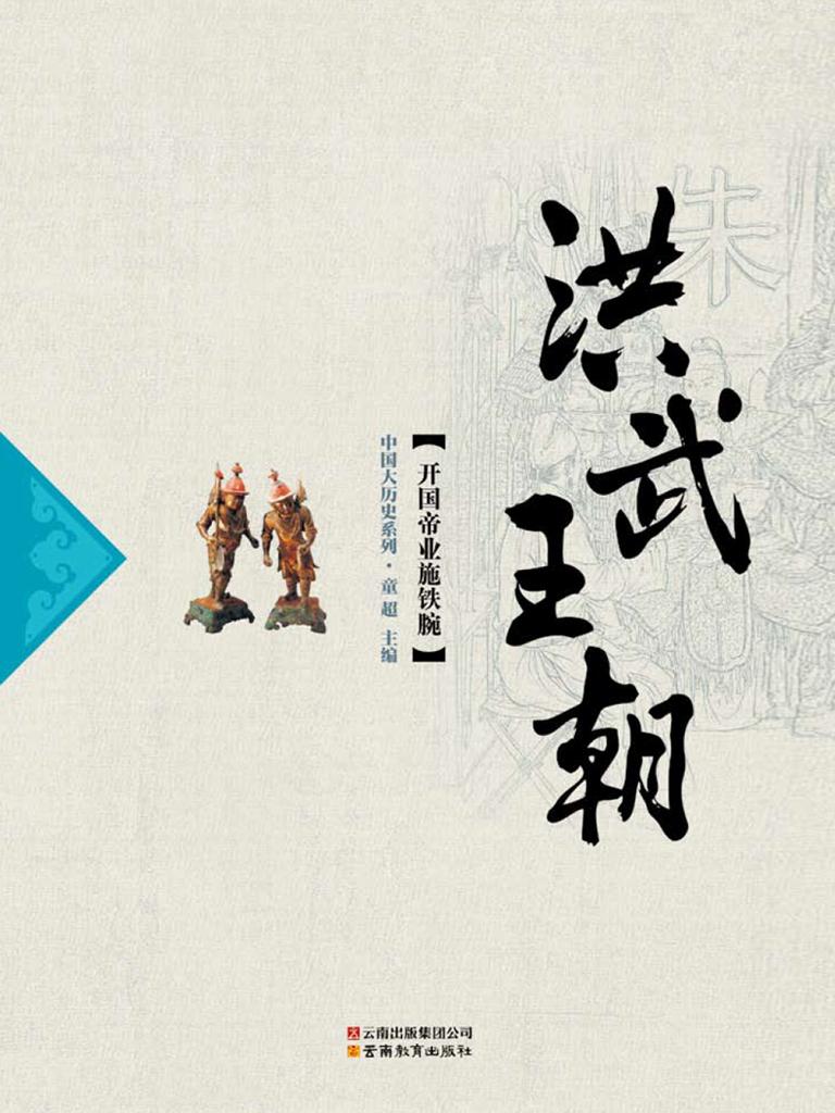 洪武王朝:开国帝业施铁腕(中国大历史系列)