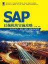 SAP在生产、采购、销售、物流中的应用