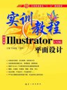 实训教程:ILLustrator平面设计实训教程