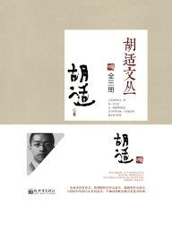胡适文丛(全三册)