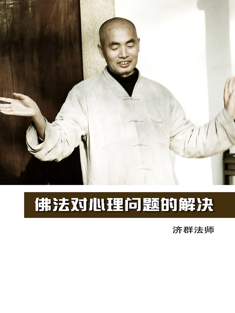 济群法师:佛法对心理问题的解决