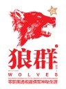 狼群(全新修订全本珍藏版 上)