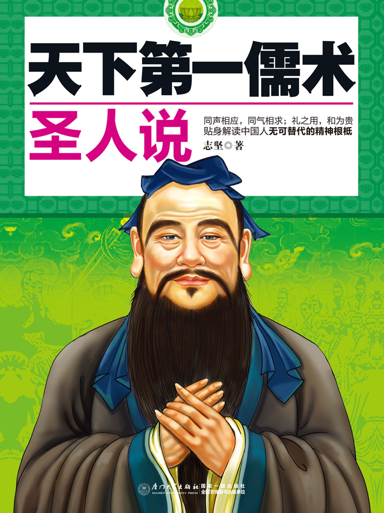 天下第一儒术:圣人说