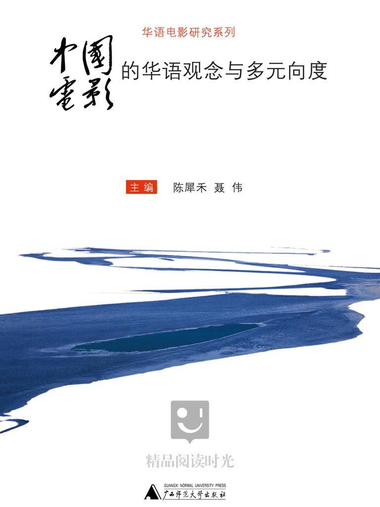 中国电影的华语观念与多元向度