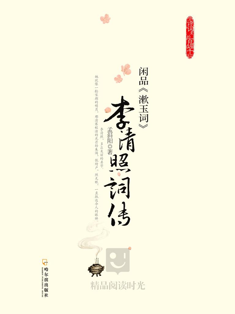 闲品《漱玉词》:李清照词传