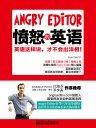 Angry Editor:愤怒的英语