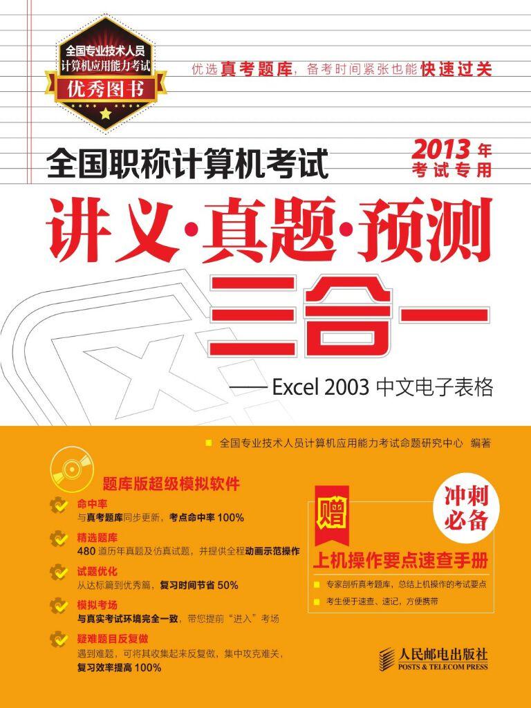 全國職稱計算機考試講義·真題·預測三合一:Excel 2003中文電子表格