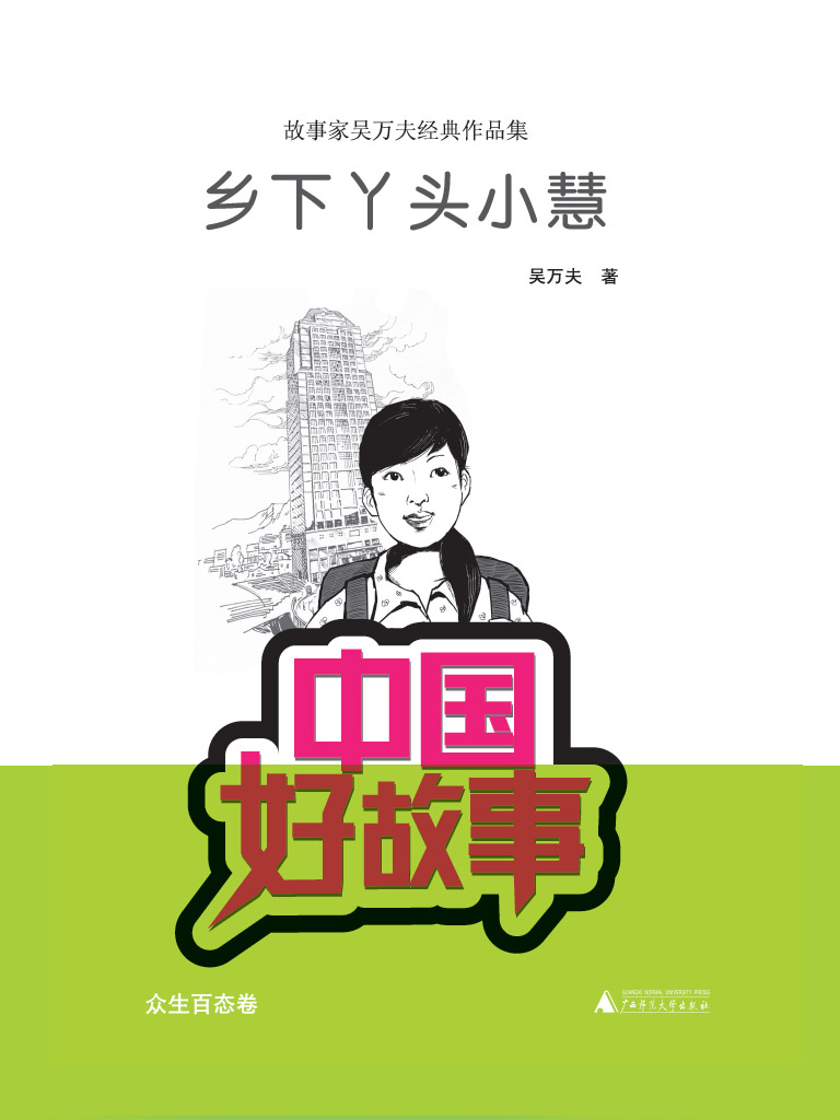 乡下丫头小慧(中国好故事)