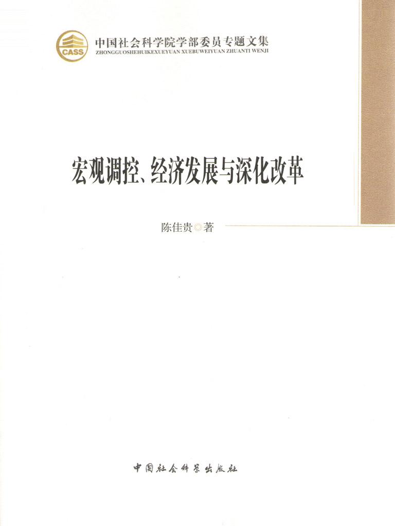 宏观调控、经济发展与深化改革(学部委员专题文集)
