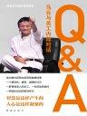 Q&A马云与员工内部对话