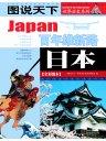 日本(图说天下·世界历史系列)