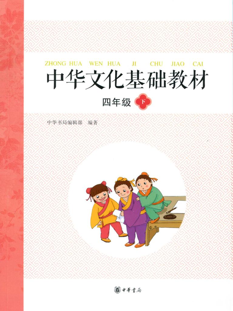 中华文化基础教材四年级(下)