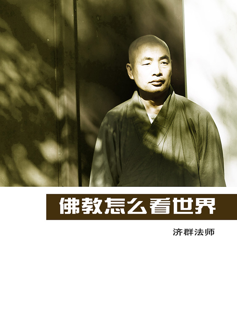 济群法师:佛教怎么看世界