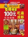 100元吃遍成都(2013)