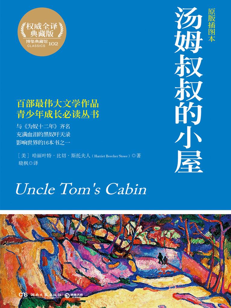 汤姆叔叔的小屋(插图珍藏本)