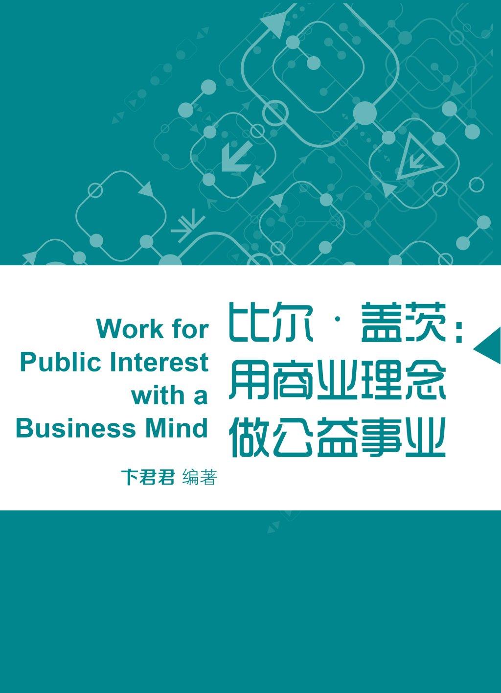 比尔·盖茨:用商业理念做公益事业(蓝狮子速读系列-管理037)