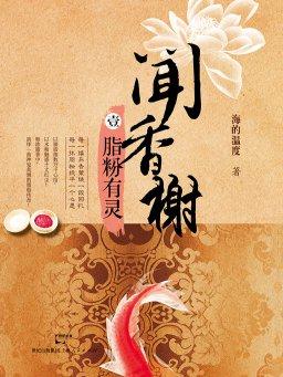 闻香榭 1:脂粉有灵