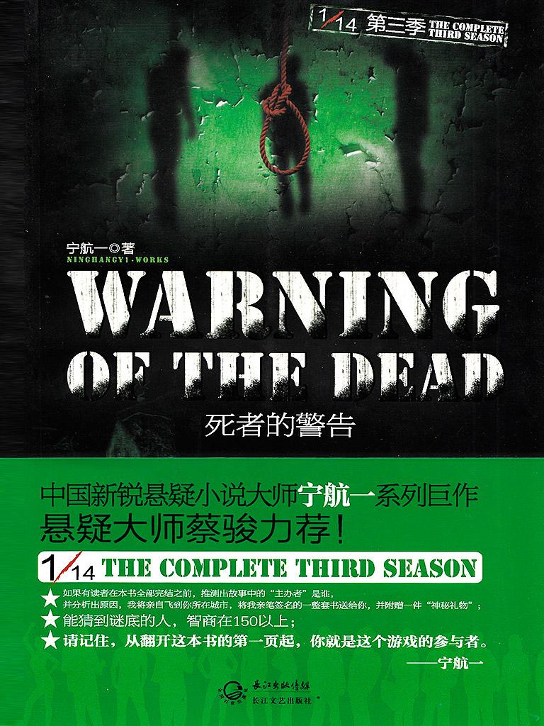 十四?#31181;?#19968;第三季:死者的警告