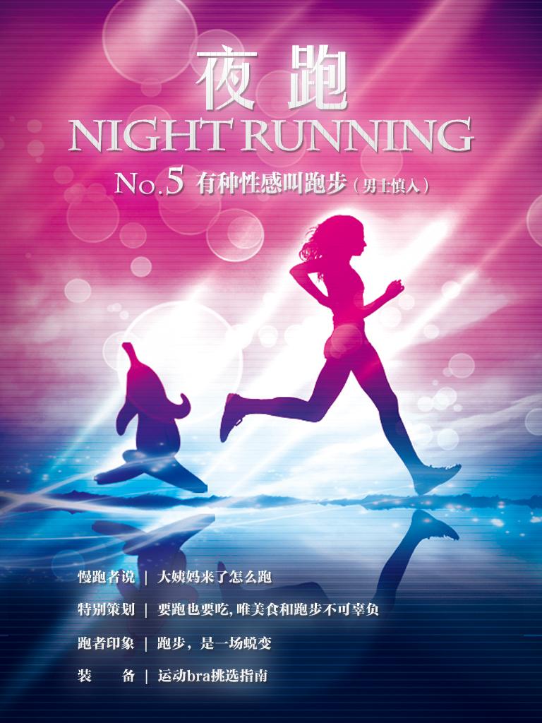 夜跑 No.5