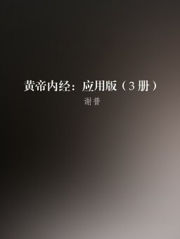 黄帝内经:应用版(3册)
