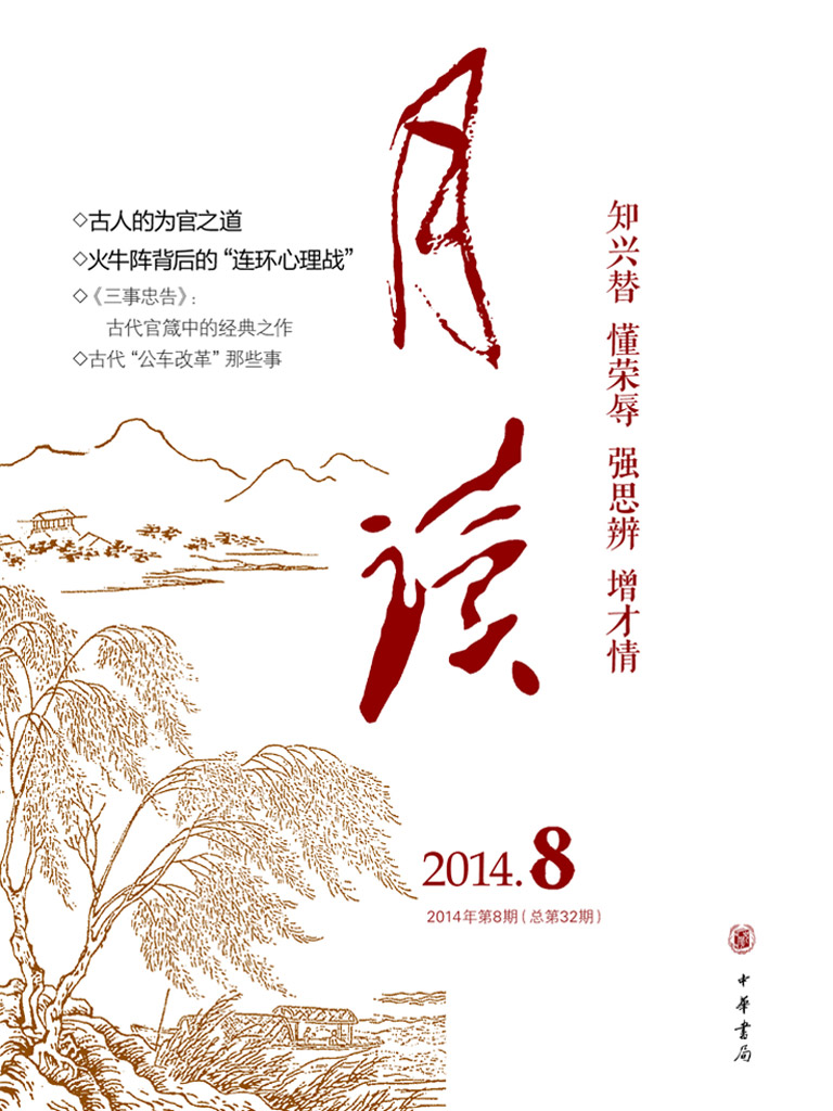 月读(2014年第8期)