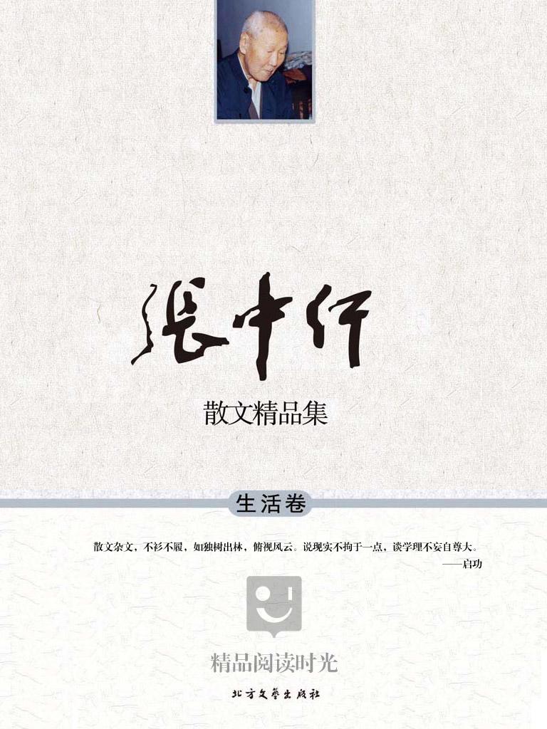 张中行散文精品集·生活卷
