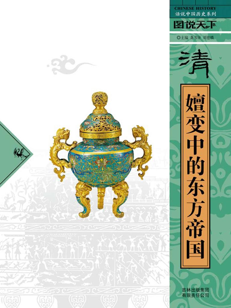 清(话说中国历史系列)