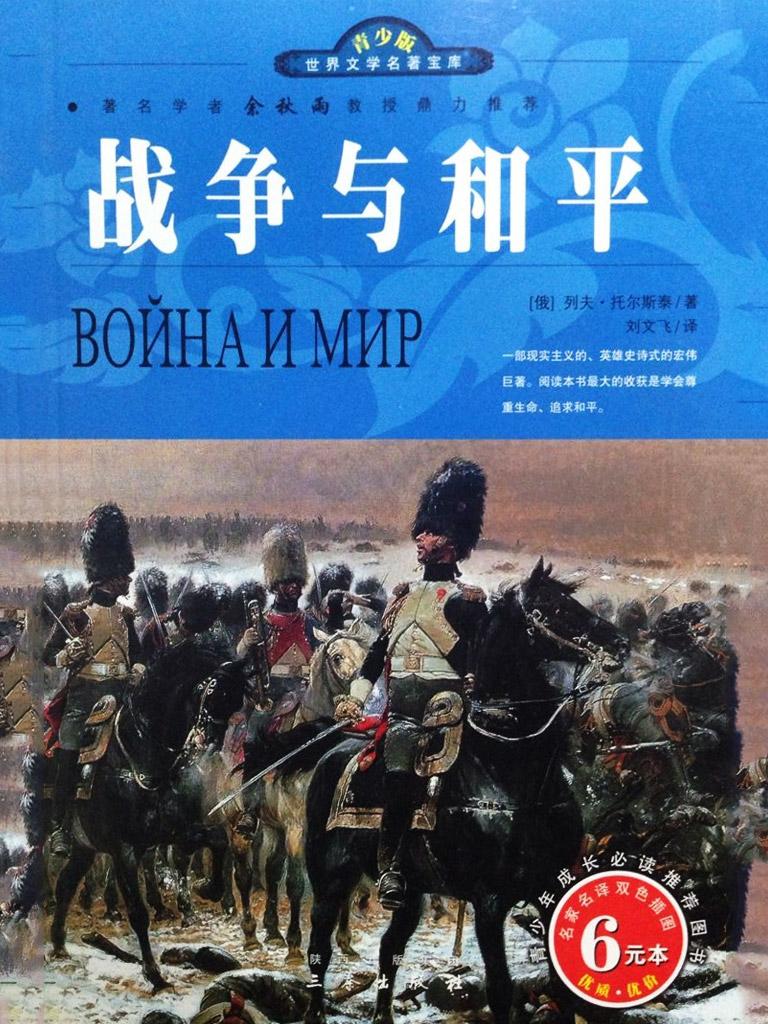 战争与和平·青少版(全二册)