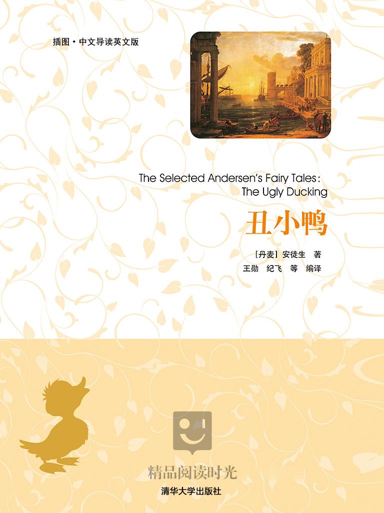 丑小鸭(插图·中文导读英文版)