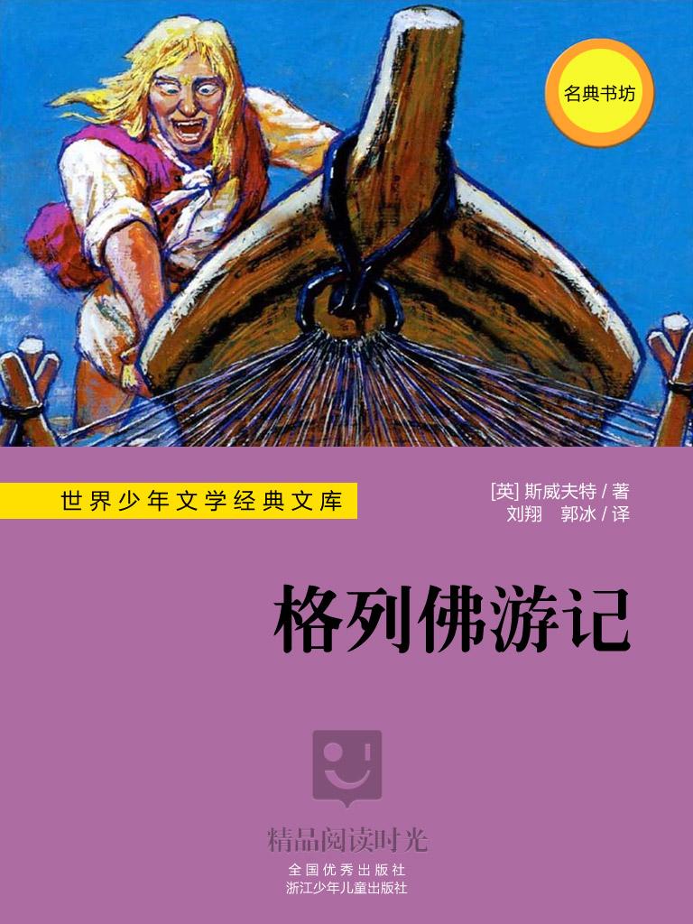 世界少年文学经典文库:格列佛游记