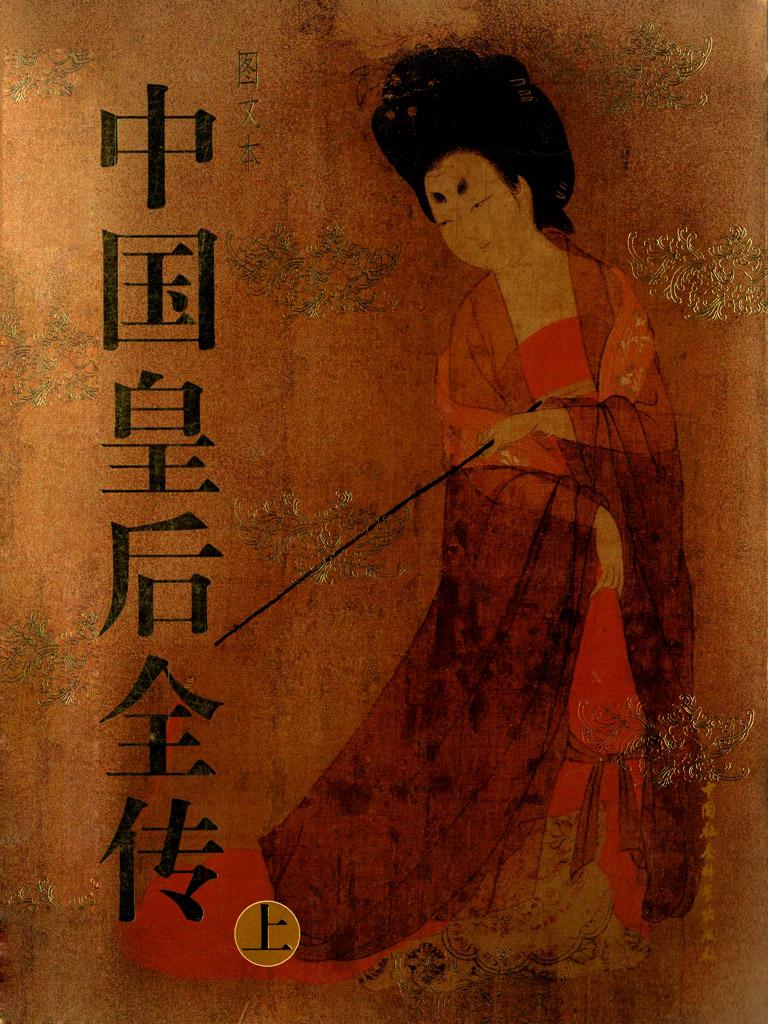 中国皇后全传(上)