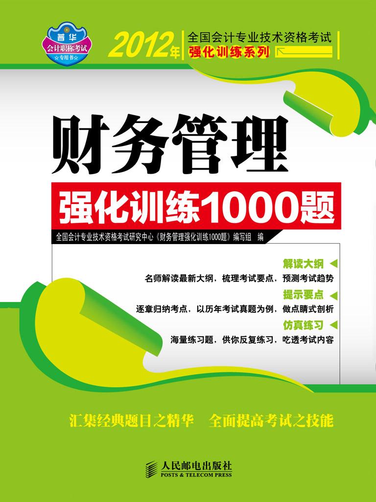 财务管理强化训练1000题