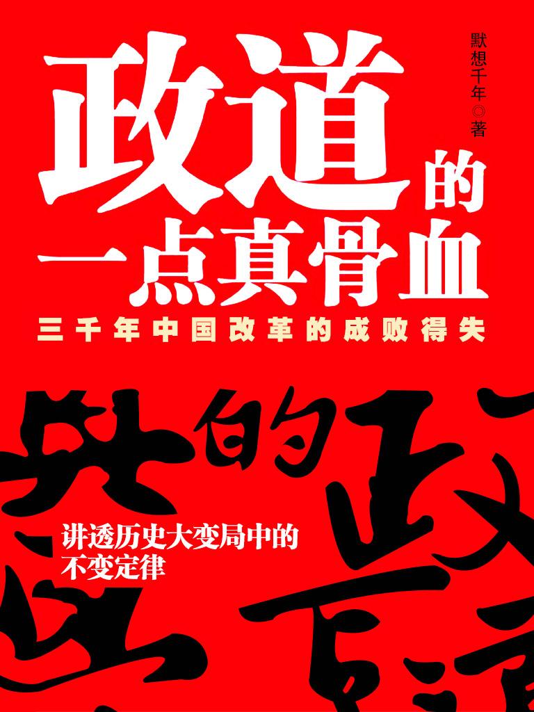 政道的一点真骨血:三千年中国改革的成败得失