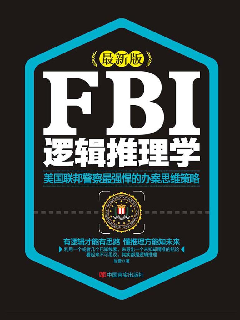 FBI邏輯推理學