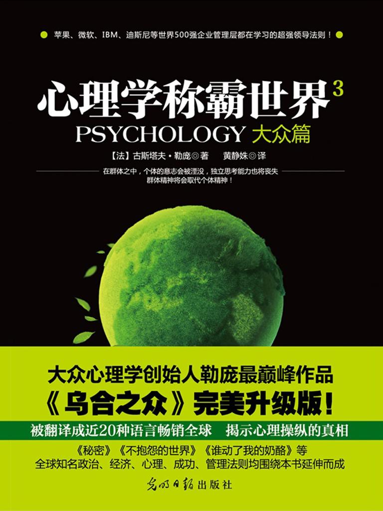 心理学称霸世界 3:大众篇