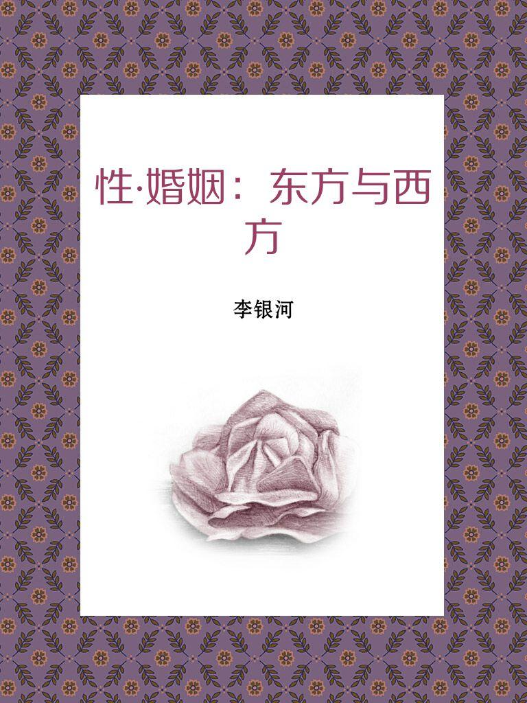 性·婚姻:东方与西方